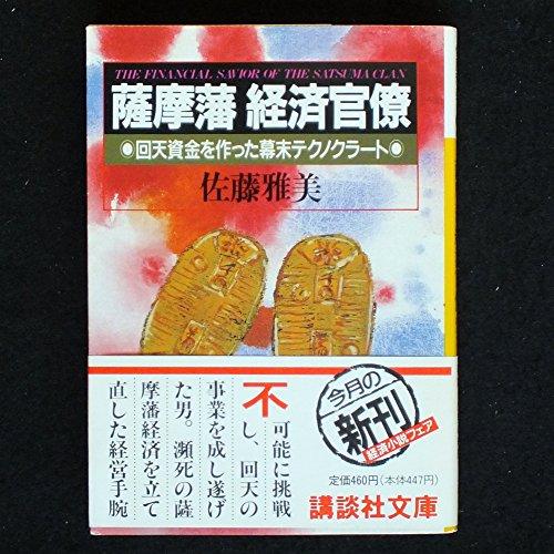 薩摩藩経済官僚―回天資金を作った幕末テクノクラート (講談社文庫)