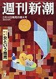 週刊新潮 2017年 2/16 号 [雑誌]