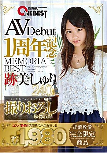 AVDebut1周年記念MEMORIAL BEST 跡美しゅり240min プレステージ [DVD]
