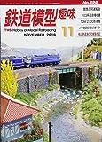 鉄道模型趣味 2016年 11 月号 [雑誌]