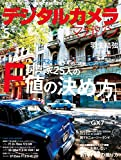 デジタルカメラマガジン 2016年5月号[雑誌] 画像