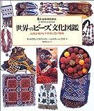 世界のビーズ文化図鑑―民族が織りなす模様と色の魔術 画像