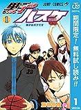 黒子のバスケ モノクロ版【期間限定無料】 1 (ジャンプコミックスDIGITAL)