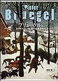 ブリューゲルとネーデルラント絵画の変革者たち (ToBi selection)