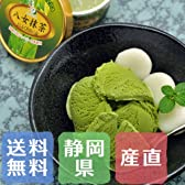 ジャージー牛乳「特濃抹茶アイス」【静岡県】【抹茶・アイスクリーム】【産地直送】