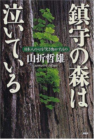 鎮守の森は泣いている―日本人の心を「突き動かす」もの