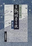 断腸亭日乗 〈第6巻〉 昭和二十年−二十七年