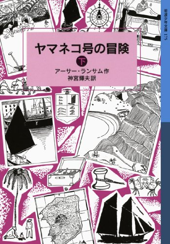 ヤマネコ号の冒険(下) (岩波少年文庫 ランサム・サーガ)の詳細を見る