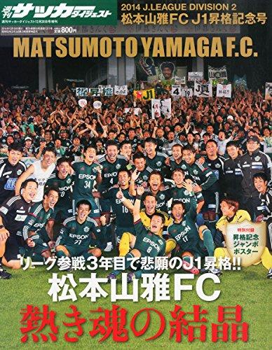 週刊サッカーダイジェスト増刊 松本山雅FCJ1 2014年 12/20号 [雑誌]