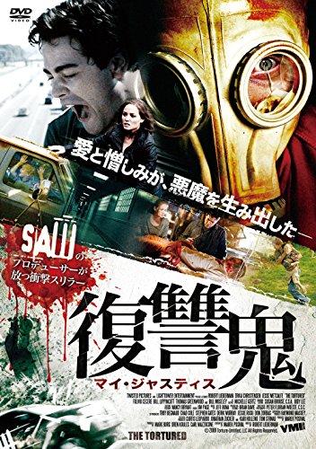 復讐鬼 マイ・ジャスティス[DVD]