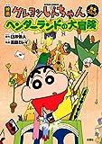 映画クレヨンしんちゃん ヘンダーランドの大冒険 (アクションコミックス)