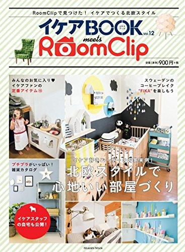 RoomClip商品情報 - イケアBOOK vol.12 meets RoomClip (Musashi Mook)