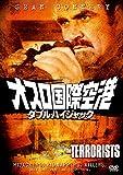 オスロ国際空港/ダブル・ハイジャック[DVD]