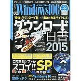 Windows 100% 2015年 02月号 [雑誌]