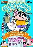 クレヨンしんちゃんスペシャル トラベルはトラブル!?&ヒーロー大集合編 (アクションコミックス(COINSアクションオリジナル))