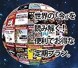 ニューズウィーク日本版 定期購読1年(50冊)