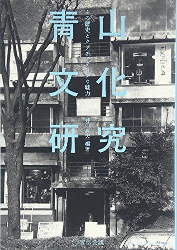 青山文化研究―その歴史とクリエイティブな魅力 (青山学院大学総合研究所叢書)の詳細を見る