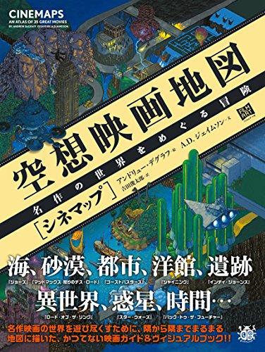 空想映画地図[シネマップ] 名作の世界をめぐる冒険