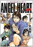 エンジェル・ハート1STシーズン 1 (ゼノンコミックスDX)
