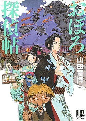 おぼろ探偵帖 (バーズコミックス スペシャル)の詳細を見る