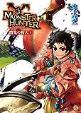 モンスターハンター 閃光の狩人1<モンスターハンター 閃光の狩人> (ファミ通文庫)