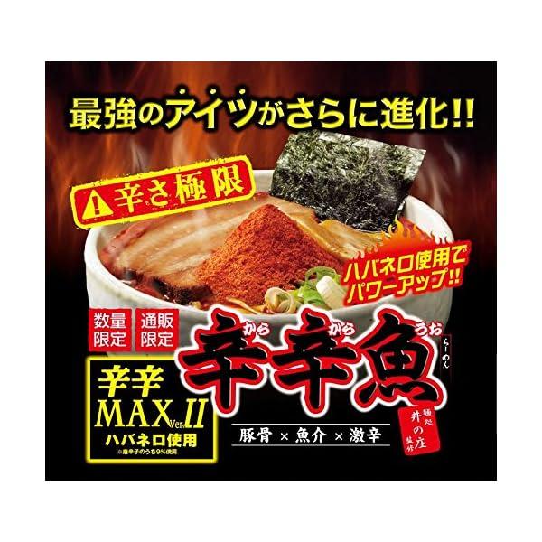 寿がきや 井の庄監修 辛辛魚ラーメン 辛辛MA...の紹介画像4