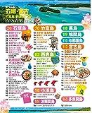 まっぷる 石垣・宮古 竹富島・西表島'20 (マップルマガジン 沖縄 2) 画像