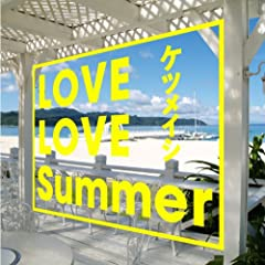 ケツメイシ「LOVE LOVE Summer」のジャケット画像