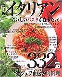 イタリアン―作れる、おいしいイタリア料理レシピ332品 (レディブティックシリーズ (2357))