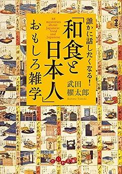 [武田櫂太郎]の「和食と日本人」おもしろ雑学 (だいわ文庫)