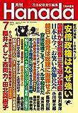 月刊Hanada2018年7月号 [雑誌]