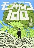 モブサイコ100 (13) (裏少年サンデーコミックス)