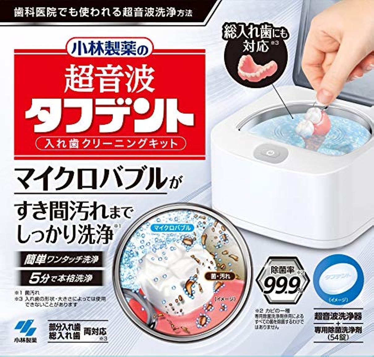散らす徹底略す小林製薬 義歯洗浄剤 超音波タフデント入れ歯クリーニングキット(メガネクリーナー付)