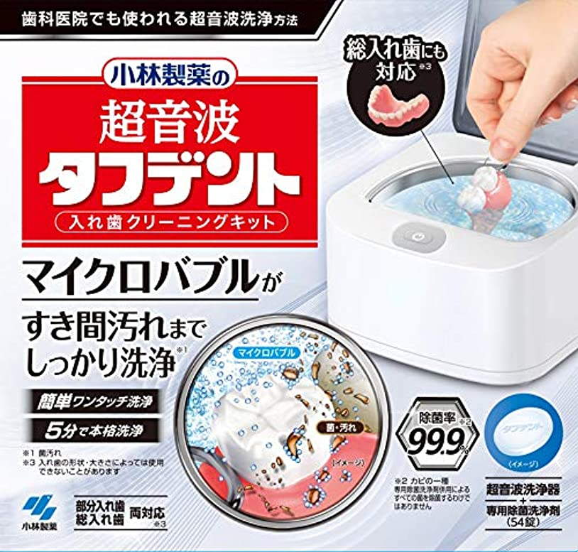 小林製薬 義歯洗浄剤 超音波タフデント入れ歯クリーニングキット(メガネクリーナー付)