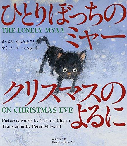 ひとりぼっちのミャー クリスマスのよるにの詳細を見る
