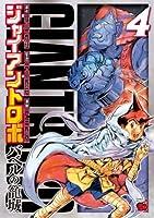 ジャイアントロボ~バベルの篭城~ 4 (チャンピオンREDコミックス)