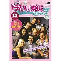 NHK テレビドラマで楽しむ英会話 2006年 12月号 [雑誌]