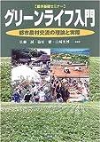 グリーンライフ入門―都市農村交流の理論と実際 (農学基礎セミナー)
