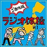 ラジオ体操第一(号令入り)津軽弁