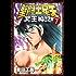 聖闘士星矢 NEXT DIMENSION 冥王神話 7 (少年チャンピオン・コミックス)