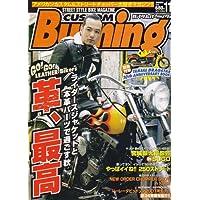 CUSTOM Burning (カスタムバーニング) 2006年 11月号 [雑誌]