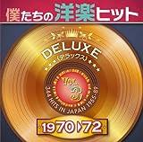 僕たちの洋楽ヒット・デラックス VOL.3 1970−72