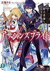 アサシンズプライド2 暗殺教師と女王選抜戦 (富士見ファンタジア文庫)