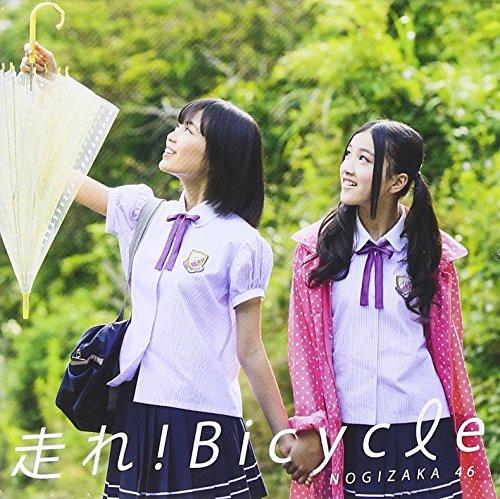 【走れ!Bicycle/乃木坂46】歌詞の意味を徹底解釈!両想いの戸惑いを表現した甘酸っぱさがイイ♪の画像