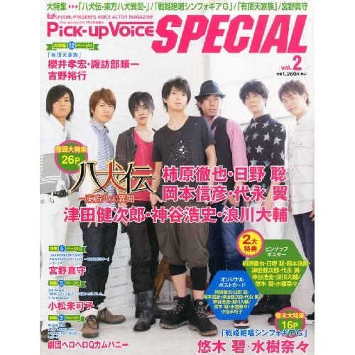 Pick-up Voice SPECIAL (ピックアップボイス スペシャル) 2013年 08月号 [雑誌]
