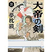大帝の剣 (2) (角川文庫)