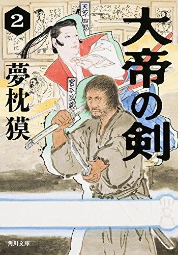 大帝の剣 (2) (角川文庫)の詳細を見る