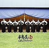 辛夷其ノ壱(初回生産限定盤B)(2CD)