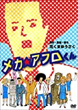 メカ☆アフロくん [DVD]