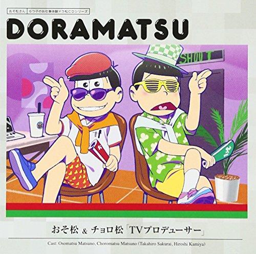 おそ松さん 6つ子のお仕事体験ドラ松CDシリーズ おそ松&チョロ松『TVプロデューサー』の詳細を見る